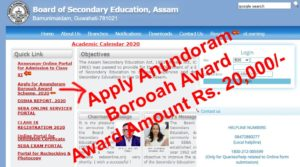 Read more about the article Apply Anundoram  Borooah Award 2020