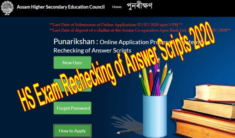 HS Exam Rechecking of Answer Scripts 2020