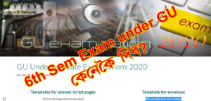 Read more about the article 6th Sem Exam under GU কেনেকৈ দিব ?