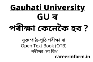 Read more about the article Gauhati University ৰ Exam কেনেকৈ হব ?