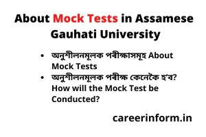 Read more about the article About Mock Tests in Assamese GU